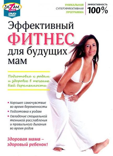 Аэробика для беременных i