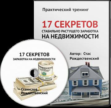 секреты успеха продаж недвижимости открытость