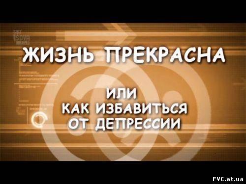 Как избавится от депрессии самостоятельно видео - NicosPizza.Ru