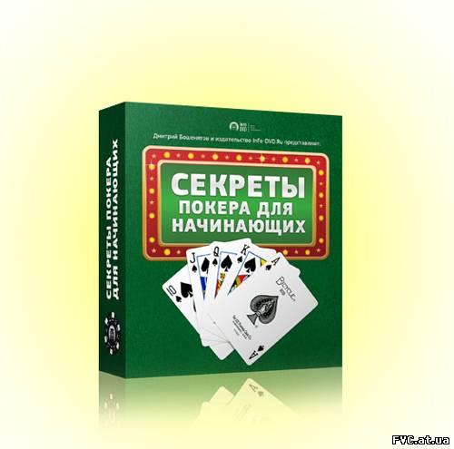 носить повседневное аудиокнига покер для начинающих стирки