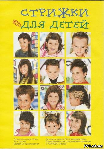 Фото каталог детской прически